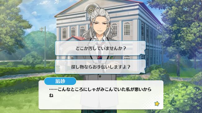Cunning ◆ Wonder Game Nagisa Ran Special Event 2