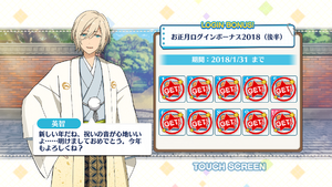 Eichi Tenshouin 2018 New Year Login 2