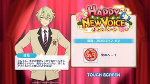 Hiyori Tomoe Happy New Voice Login