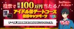 Hokuto Hidaka Idol Audition 2 ticket