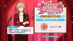 Valentine's Day 2018 Login Bonus Campaign Kaoru Hakaze