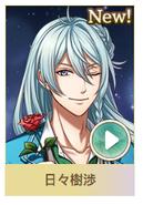 Wataru 100yume button