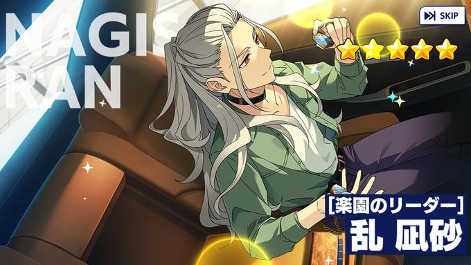 (Leader of Paradise) Nagisa Ran Scout CG