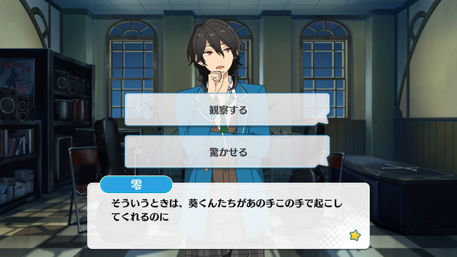 Birthday Course Rei Sakuma Normal Event 1