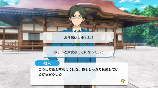 Breakthrough! The Revolutionary Live Which Heralds the Dawn Keito Hasumi Special Event 3
