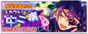 Chuunibyou Trouble Banner