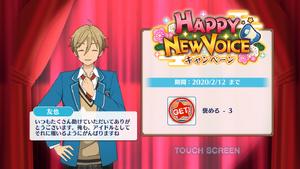 Tomoya Mashiro Happy New Voice Login