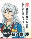 Wataru Hibiki Idol Audition 2 Button