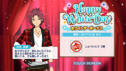 White Day Mao 2017