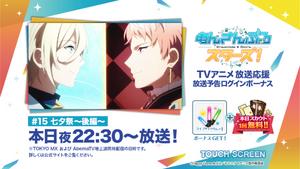 Anime 15th Episode Airing Login Bonus