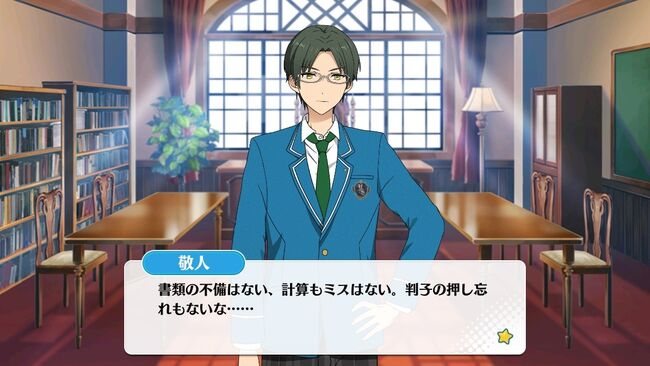 Keito Hasumi Intimate Student Council Room
