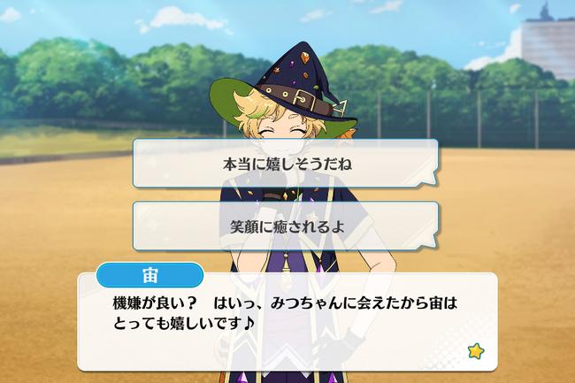 React★Magical Halloween Sora Harukawa Normal Event 3