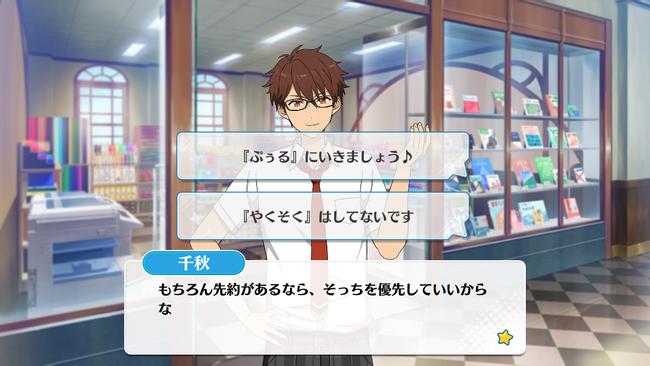 Reminiscence*Ryusei Bonfire Chiaki Morisawa Normal Event 3