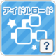 Unlock x Squares in Anyone's Idol Road Achievement Icon