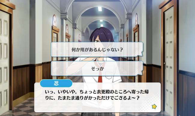 Birthday Course Shinobu Sengoku Normal Event 1