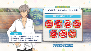 CM Commemoration Login Bonus Second Half Koga Oogami Day 7