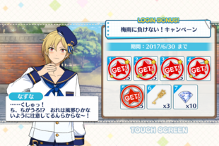 Don't lose to the rainy season! Campaign Nazuna Nito Day 5