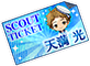 Ra*bits & AKATSUKI Unit Collection Mitsuru Scouting Ticket