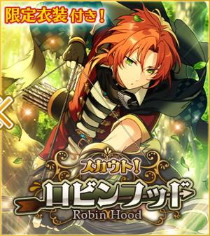 Robin Hood Banner2