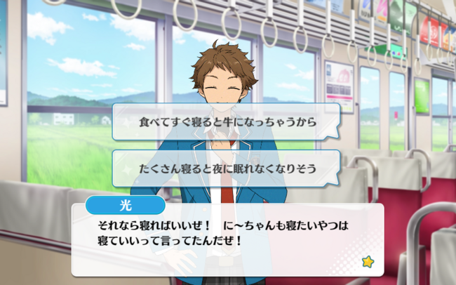 Yell✳︎Sprawling Happy Spring Mitsuru Tenma Special Event 1