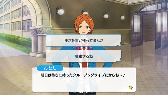 Voyage! Early Spring Cruising Live Hinata Aoi Normal Event 3