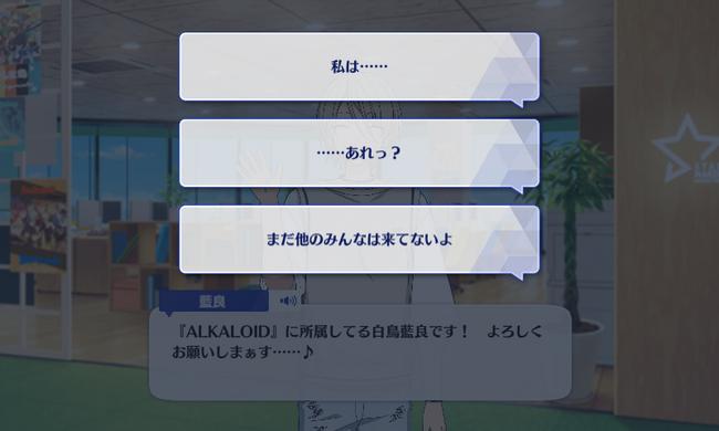Aira Shiratori Appeal Talk 3