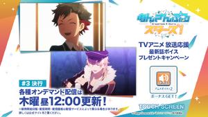 Anime Third Episode New Voice Lines Login Bonus