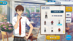 Chiaki Morisawa 1st Year Appearance (Summer) Outfit