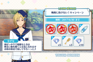 Don't lose to the rainy season! Campaign Nazuna Nito Day 3