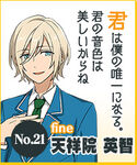 Eichi TEnshouin Idol Audition 1 BUtton
