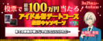 Eichi Tenshouin Idol Audition 2 ticket