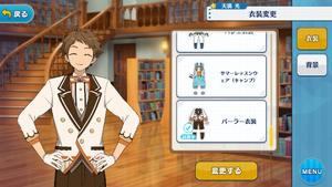 Mitsuru Tenma Parlor Outfit