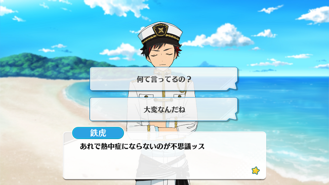 Set Sail! Pirates at Sea Festival Tetora Nagumo Normal Event 1