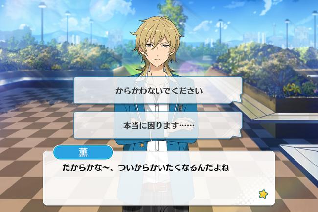 3-A Lesson Kaoru Hakaze Normal Event 3