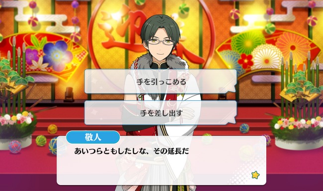 Daikagura! Celebratory New Years Live Keito Hasumi Special Event 2