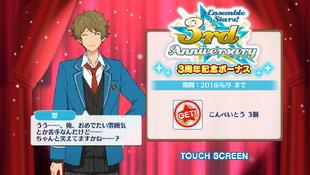 Midori Takamine 3rd Anniversary