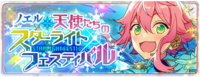 Noel*The Angels' Starlight Festival Banner