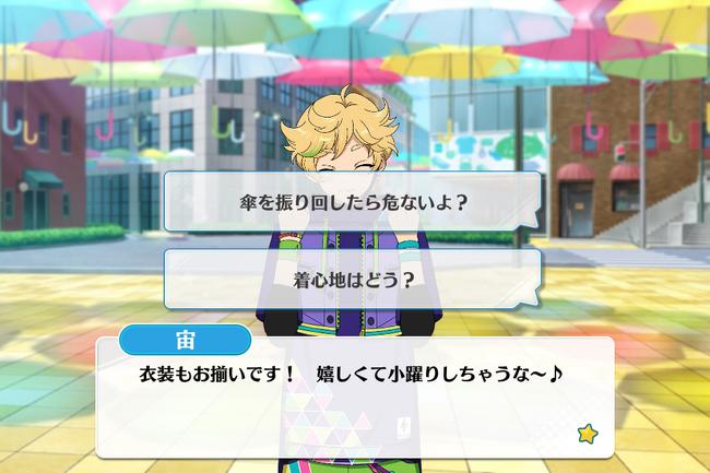 Seven-Colored*Sunshower Festa Sora Harukawa Normal Event 3