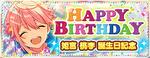 Tori Himemiya Birthday 2017 Banner