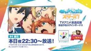 Anime Fourth Episode Airing Login Bonus