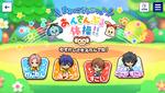 Ojisan to Issho Basic Game Screen