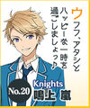 Arashi Narukami Idol Audition 1 Button