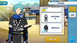 Kanata Shinkai Scroll of the Elements Outfit