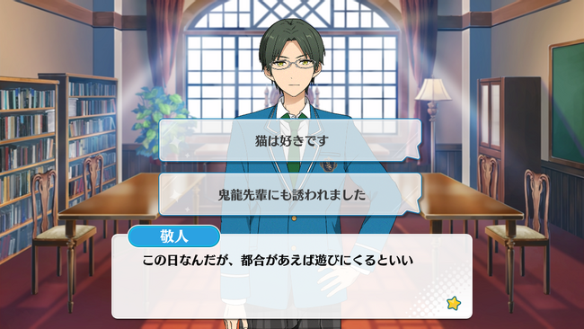 Rail◆The Cat in the Snowy Winter and the Camellia Train Keito Hasumi Normal Event 3