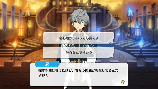 Rebellion! The King's Horseback Ride Izumi Sena Normal Event 1