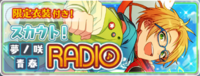 Yumenosaki Youth Radio Banner