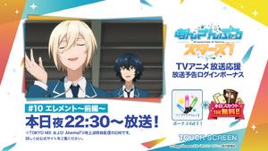 Anime Tenth Episode Airing Login Bonus