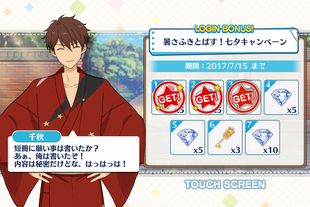 Blow away the heat! Tanabata Campaign Chiaki Morisawa Day 3
