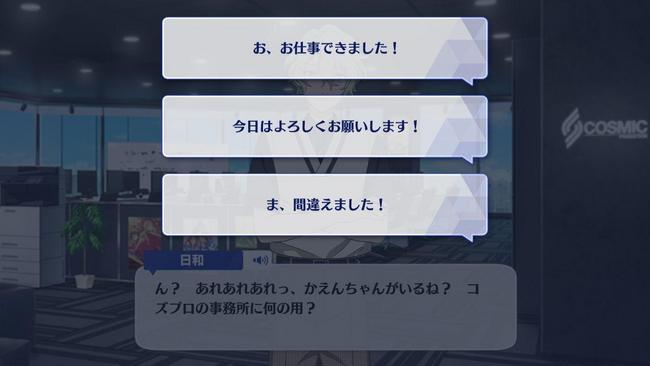 Hiyori Tomoe Appeal Talk 3