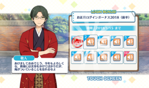 Keito Hasumi 2018 New Year Login